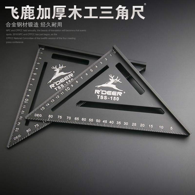 飞鹿三角尺90度宽底加厚角尺铝合金三角尺木工直角尺45度角尺包邮