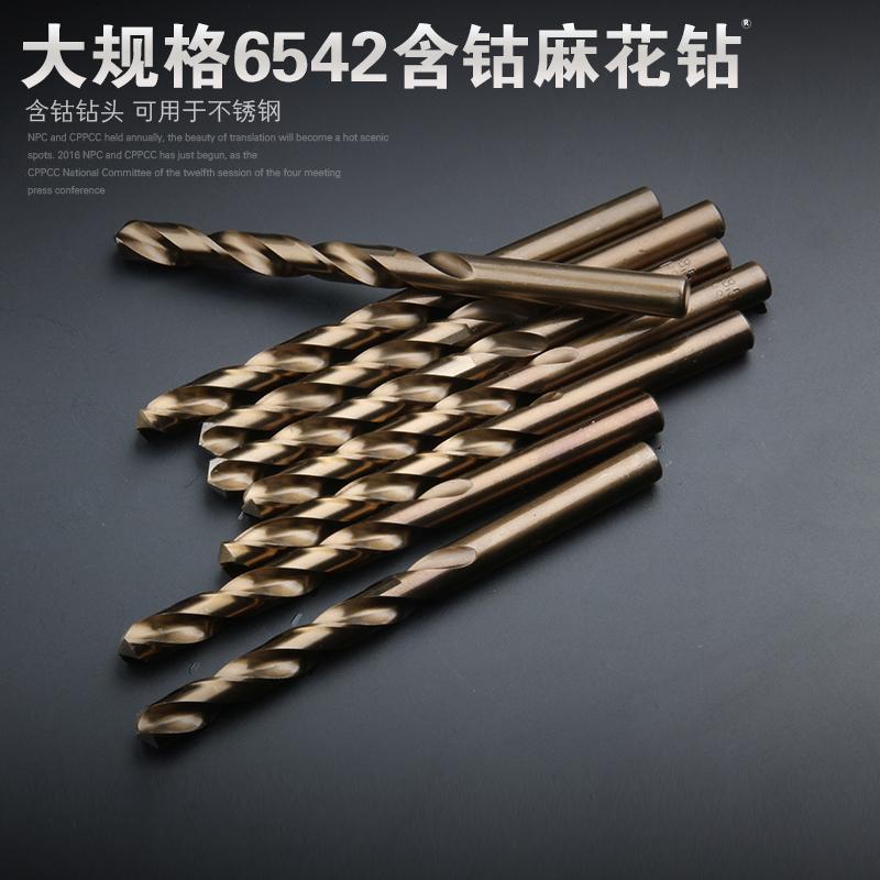 大规格6542全磨制正品麻花钻含钴金属钢板钻不锈钢钻头钻头包邮