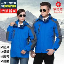 定做户外冲锋衣男女冬季三合一两件套加厚防寒工作服定制印字logo