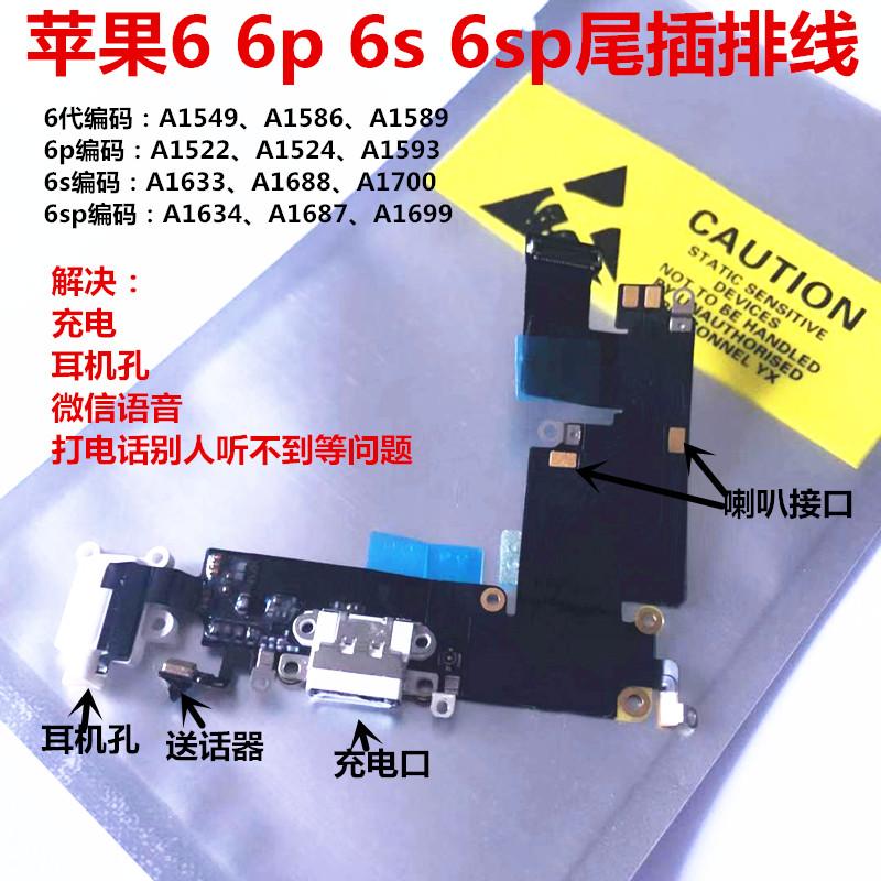 适用iphone苹果6代尾插6p排线6s送话器6sp充电口插孔总成原装plus