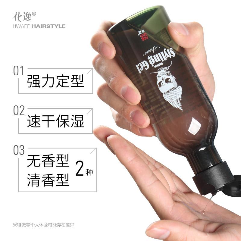 持久强力定型啫喱水男士啫喱膏发油保湿者喱清香型油头膏头发造型