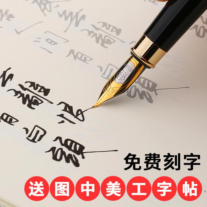 英雄钢笔成人墨水笔礼盒装学生用硬笔练字书法弯头美工笔男女定制