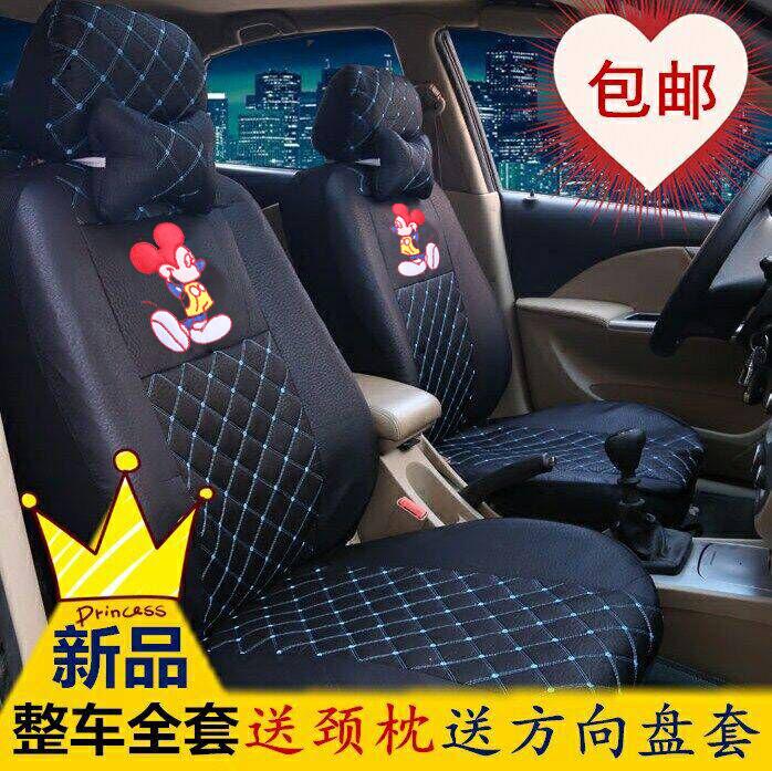 雷丁D70D50跃迪T70丽驰e9-c雷军L3御捷330电动汽车坐垫套通用座套