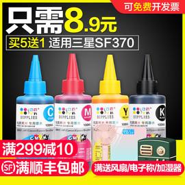 适用 三星M45墨水 INK-M45 SF-371P SF370 SF-360 361P墨盒传