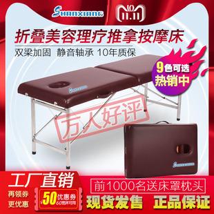 善祥手提便携式可折叠原始点按摩床家用美容床理疗推拿艾灸纹绣床