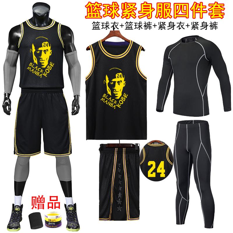 需要用券湖人队篮球服套装科比24号詹姆斯23号球衣紧身队服四件套团购定制