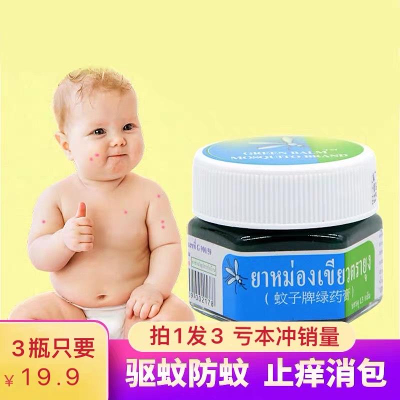 拍1发3 泰国青草膏蚊子膏儿童婴儿驱蚊膏止痒镇痛提神清凉油