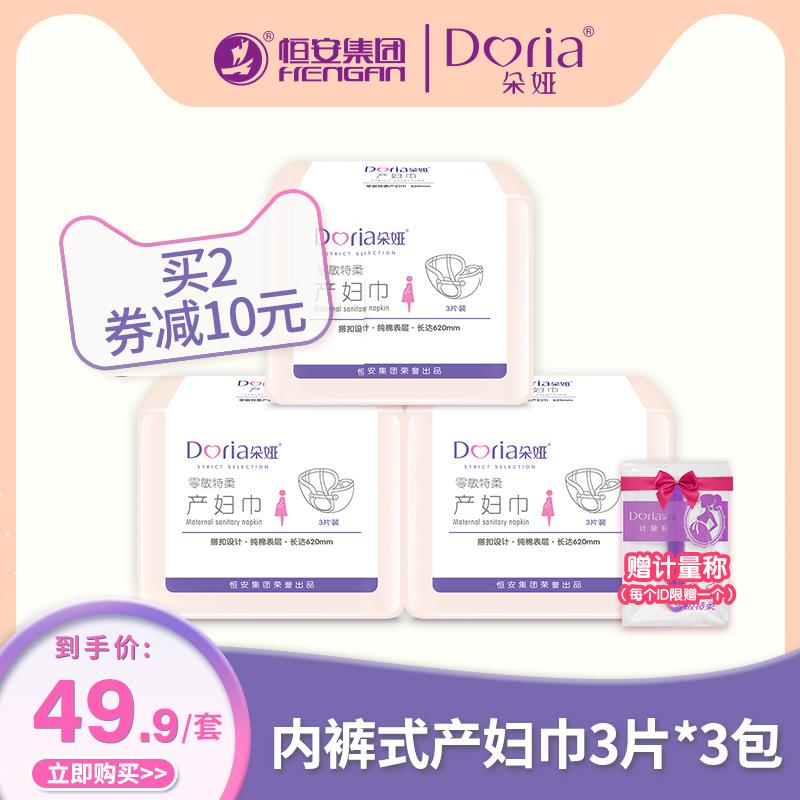 朵娅产妇卫生巾排恶露月子3产妇巾