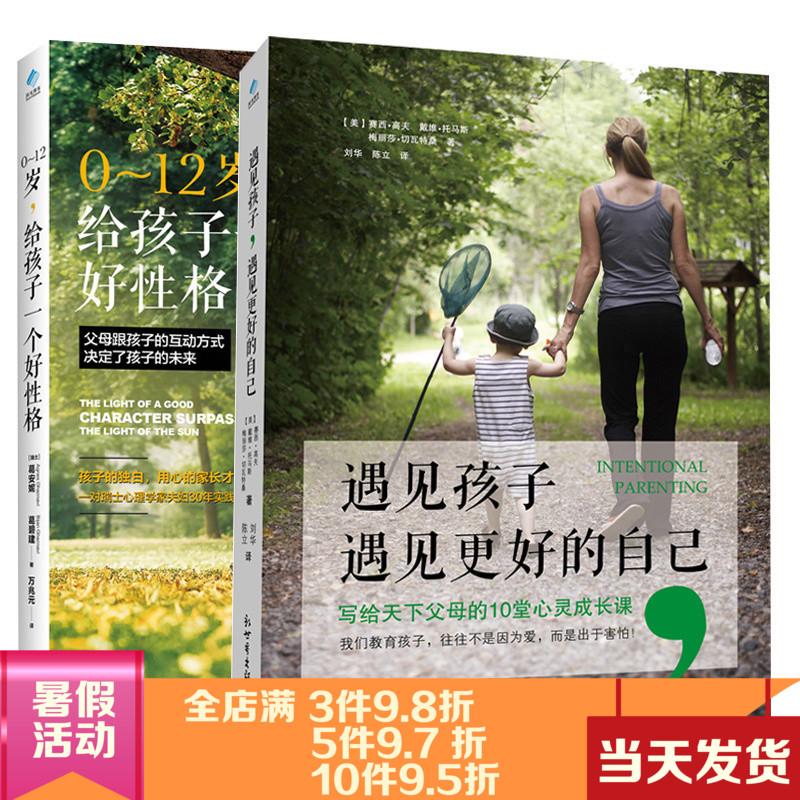 【2本套装】正版 遇见孩子遇见更好的自己+0~12岁,给孩子一个好性格 幼儿童心理学教育书 如何正面管教 亲子关系 家庭教育儿书籍