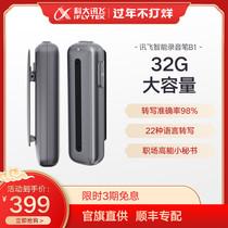 科大訊飛錄音筆B1訊飛錄音筆小隨身專業降噪高清轉文字錄音器正品