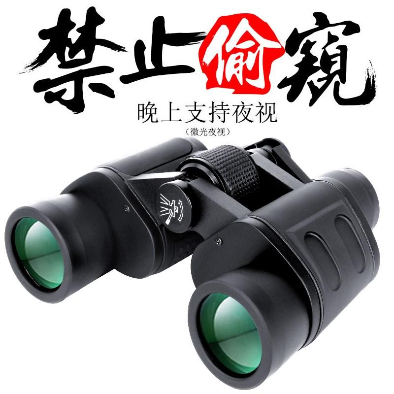 2018新款新款千元级配置高清双筒望远镜高倍高清微光夜视成人望眼
