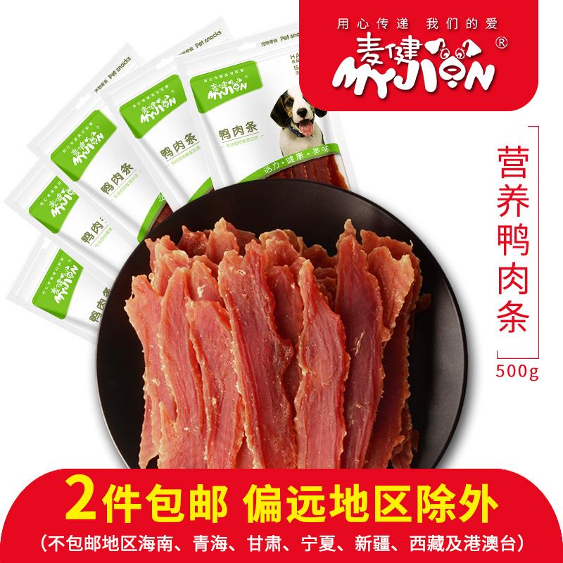 Maijian pet food dog snack duck strips duck jerky 1 jin duck breast jerky dog food
