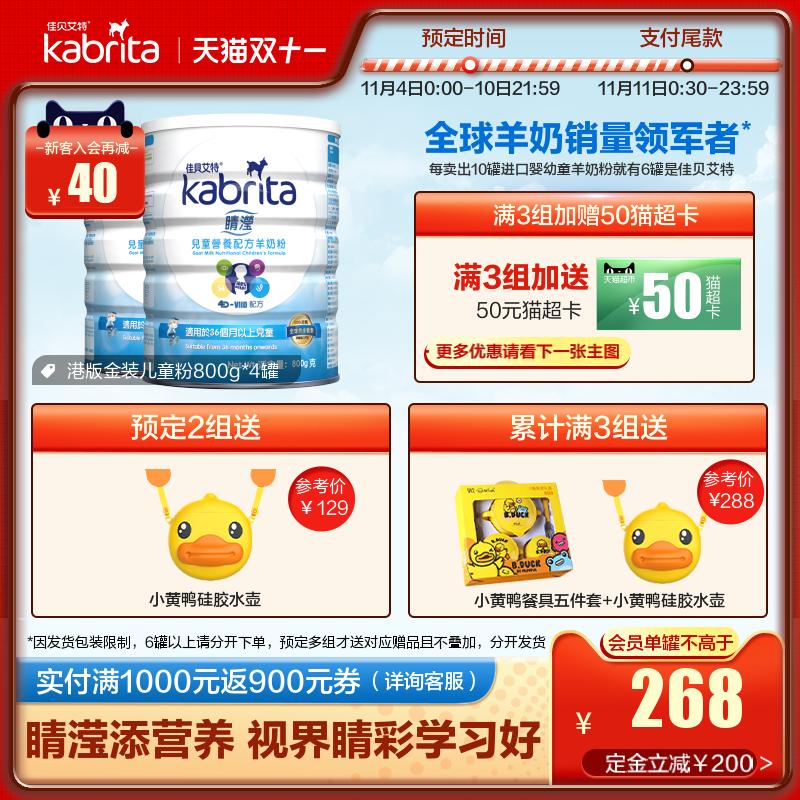 【双11预售】kabrita睛滢儿童羊奶粉