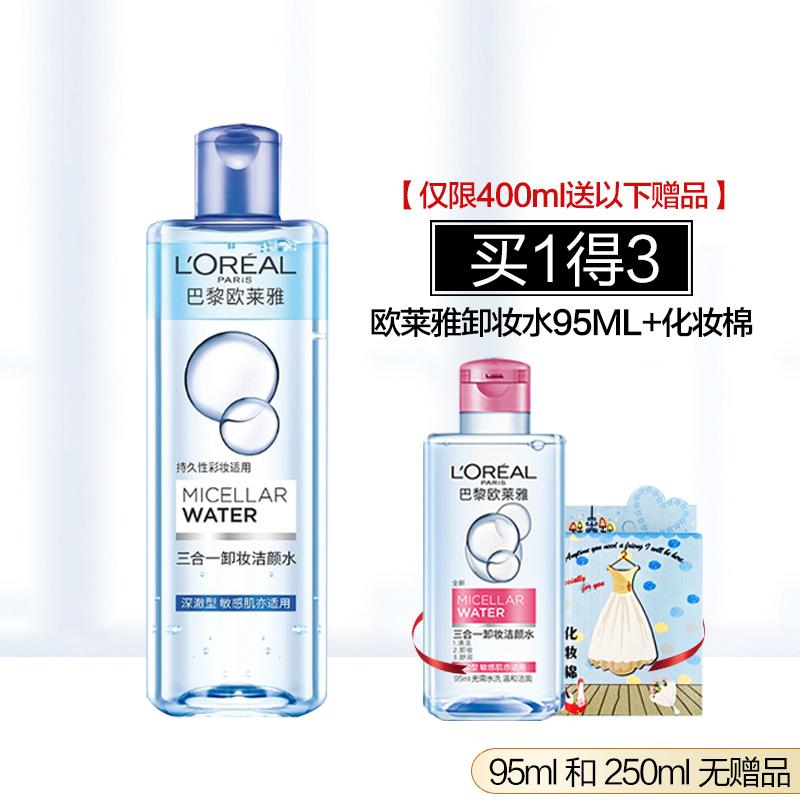 欧莱雅三合一卸妆洁颜水深澈型 深层清洁眼唇脸部温和卸妆水液油