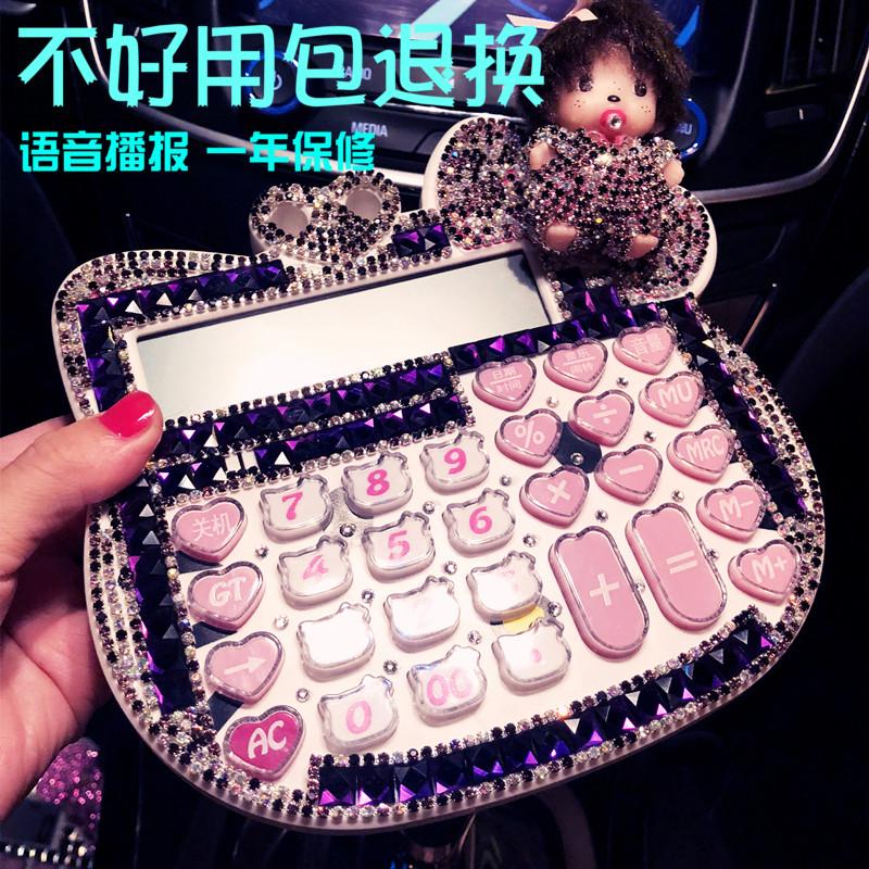 55.00元包邮计算器可爱女学生用韩国个性计算机