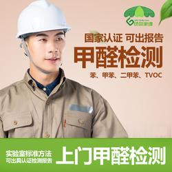 甲醛检测机构上门服务北京天津成都苏州大连保定专业cma空气测量