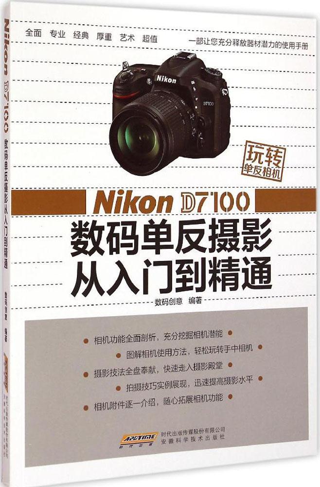 Nikon D7100 数码单反摄影从入门到精通 数码创意 编著 摄影艺术(新)艺术 安徽科学技术出版社 新文正版