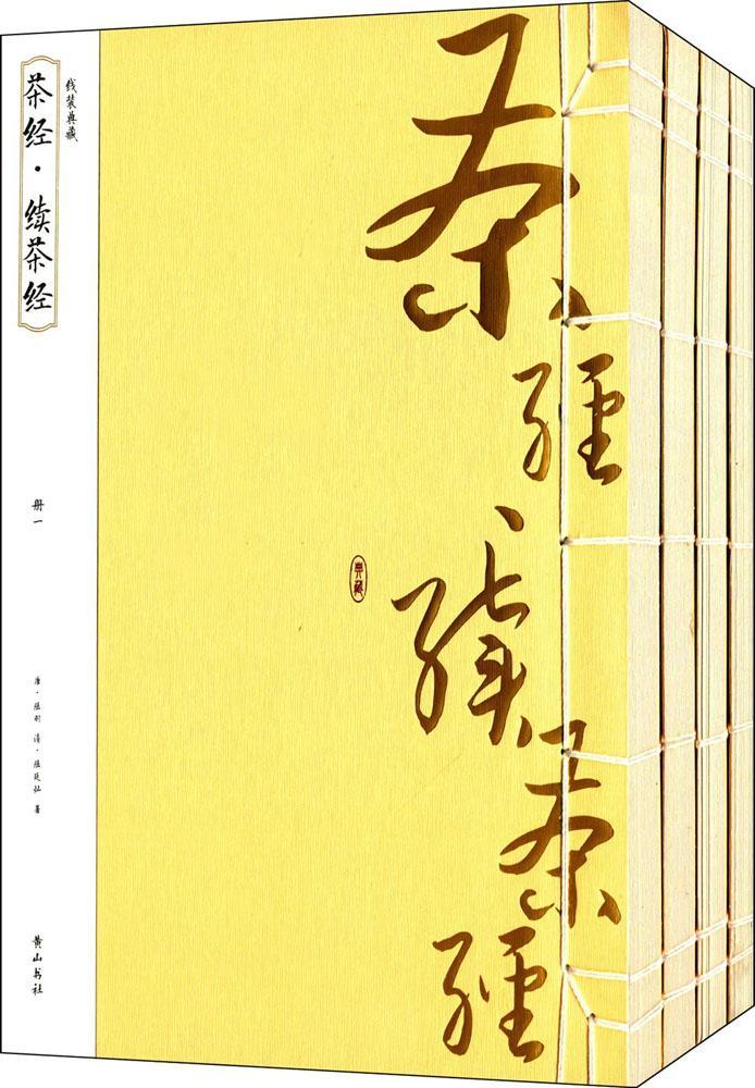茶经・续茶经 (唐)陆羽,(清)陆廷灿 著 世界名著文学 黄山书社 新文正版线装典藏 茶经・续茶经