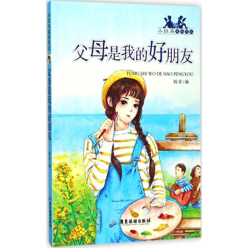 父母是我的好朋友 钱菲 编 少儿英语 少儿 广东旅游出版社 新文正版