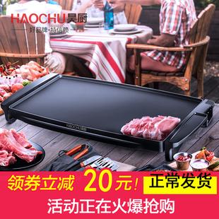 昊厨电烤炉无烟电烤盘家用烧烤炉韩式不粘烤肉锅烤肉盘室内烤肉机