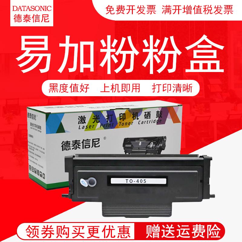 DAT适用奔图TO-405粉盒Pantum P3305 M6706 6863FDN黑白激光打印机一体机硒鼓粉盒墨粉盒碳粉盒 鼓架