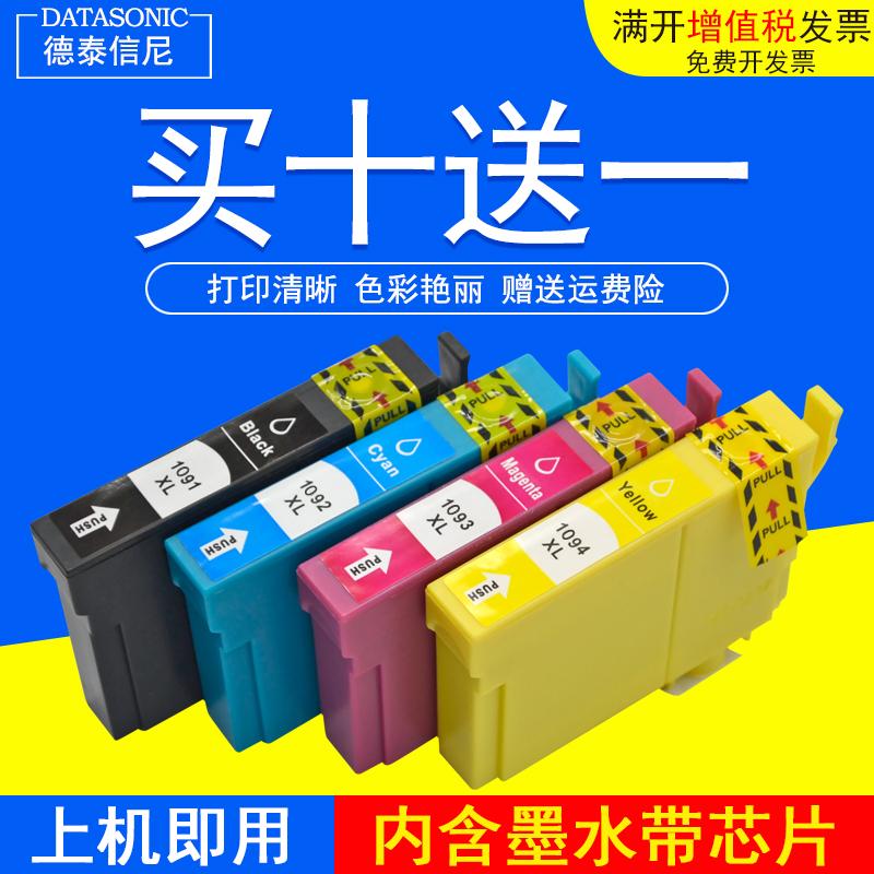 DAT适用爱普生T1091 T1092 T1093 T1094墨盒me30 me300黑色墨盒ME600F彩色喷墨打印机油墨盒ME1100墨水盒T109