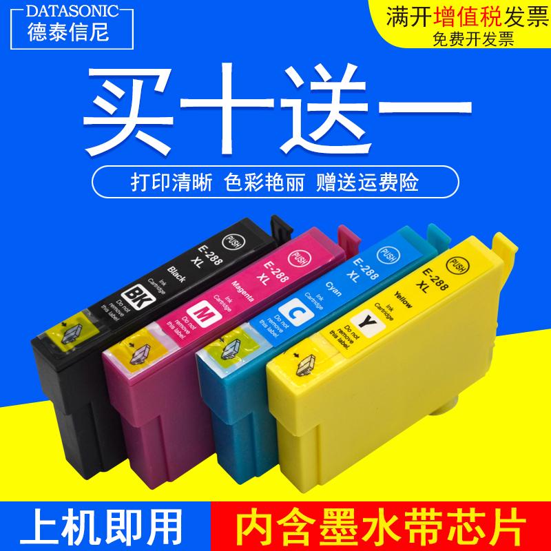 DAT适用爱普生T288墨盒XP330  XP340 XP430 XP440 XP434彩色喷墨打印机墨水盒T2881XL T2882 T2883 T2884墨盒