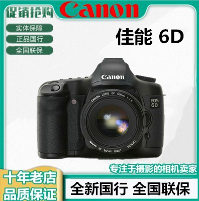 New China Travel Canon eos6d mark 6D full frame professional SLR HD tourism digital camera