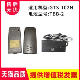 全站仪电池适用拓普康GTS-102N/102R系列电池TBB-2/2R充电器TBC-2图片