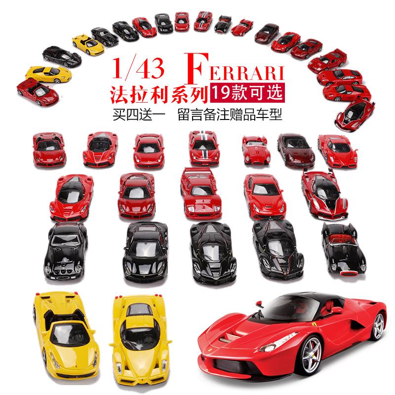 比美高 1:43 法拉利模型玩具 仿真合金汽车模型 跑车玩具正版授权