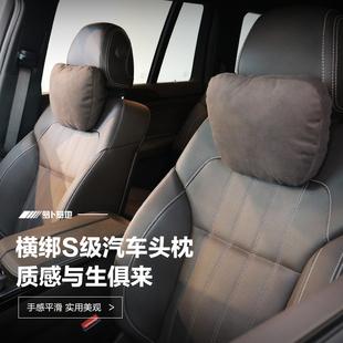 汽車頭枕奔馳S級枕頭邁巴赫腰枕寶馬脖子護頸枕座椅腰靠車用靠枕