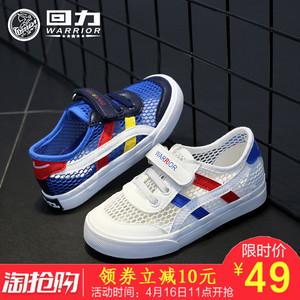 回力童鞋儿童网鞋学生板鞋跑步运动鞋