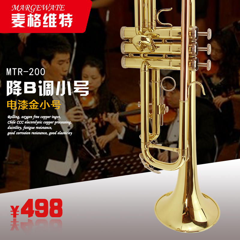 Magvette trumpet instrument mtr-200 manufacturer direct sales B-flat trumpet beginners professional package post phosphor copper straight pipe