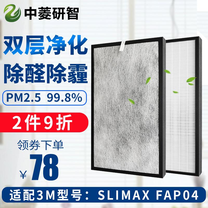 适配3M Slimax FAP04静呼吸空气净化器hepa活性炭复合过滤网