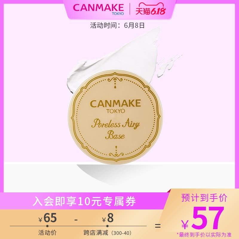 CANMAKE/井田新品毛孔隐形妆前遮瑕控油保湿提亮隔离打底霜女正品