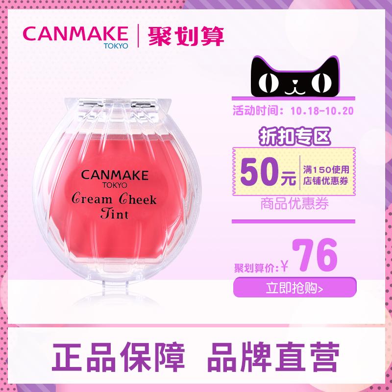 canmake腮红膏