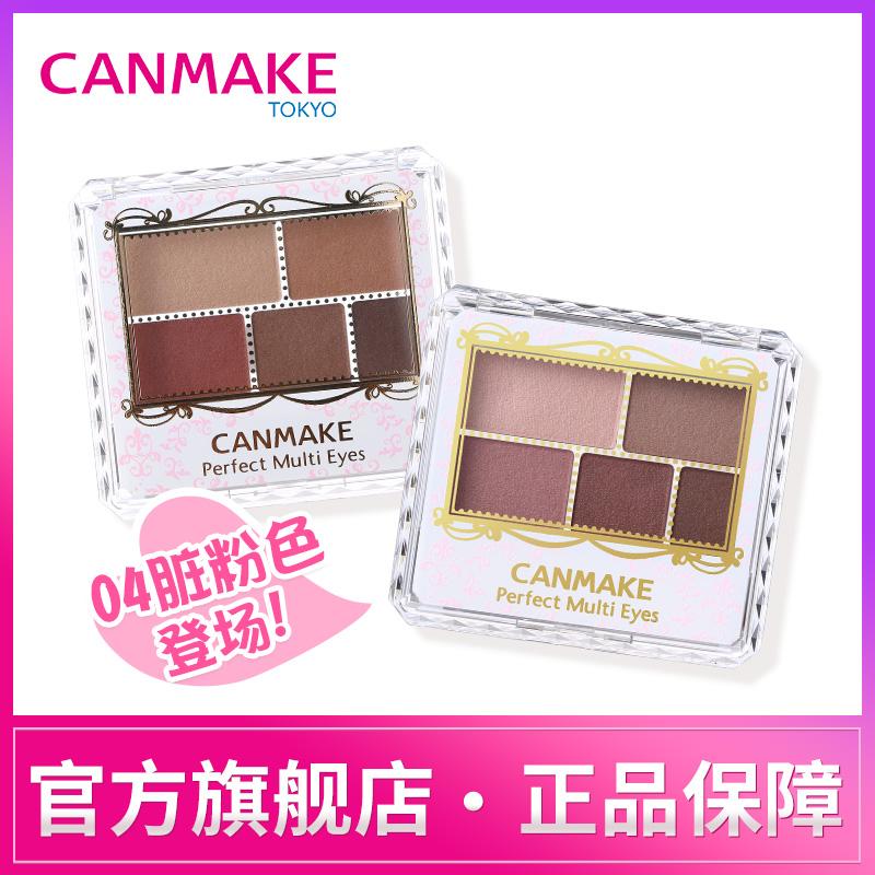 CANMAKE/井田 哑光幻变五色眼影 大地色眼影盘03勃艮第红04脏粉色