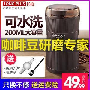 长柏咖啡豆研磨机电动磨豆机家用小型干磨器五谷杂粮打粉机破碎机