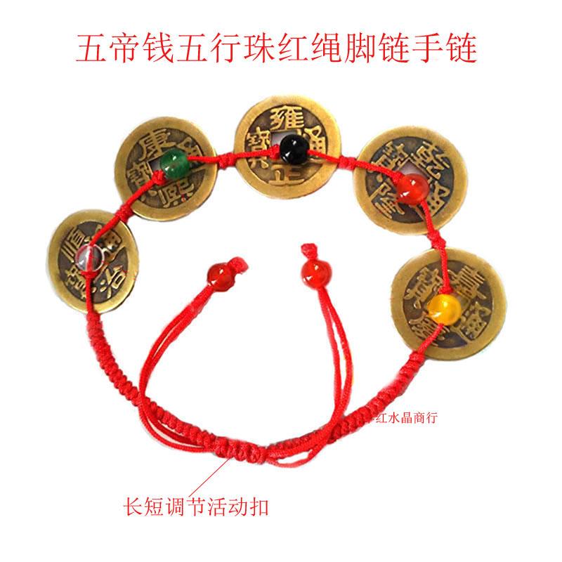 红绳五帝钱五行珠脚链手链