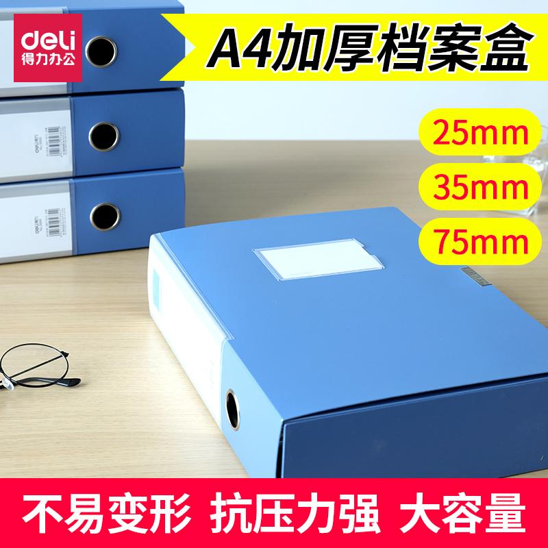 得力文件夾文件盒A4檔案盒資料盒 資料夾塑料大容量辦公文具用品