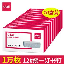 【10盒】得力0012订书钉24/6通用型订书针12号钉书针办公文具用品官方标准型