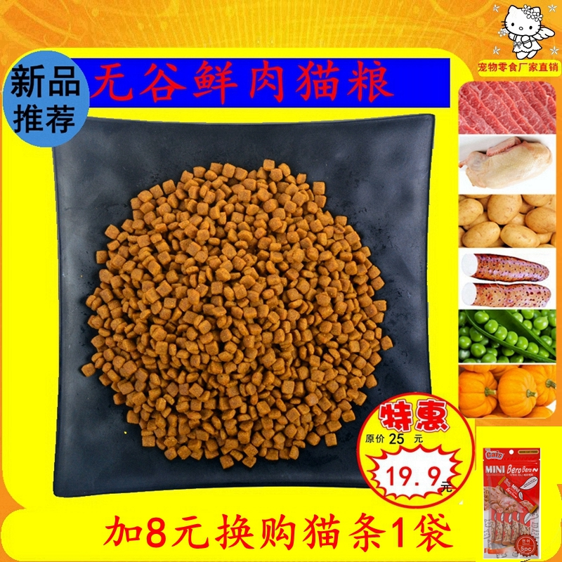 No grain fresh meat cat food natural cat dry food 500g do not eat guaranteed refund reduce allergy bright hair bright eyes