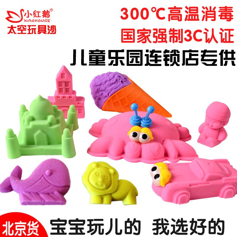 赤いガチョウの宇宙のおもちゃの砂のセット赤ちゃんの魔力のバスの動力の砂の粘土の色の砂は安全で無毒です。