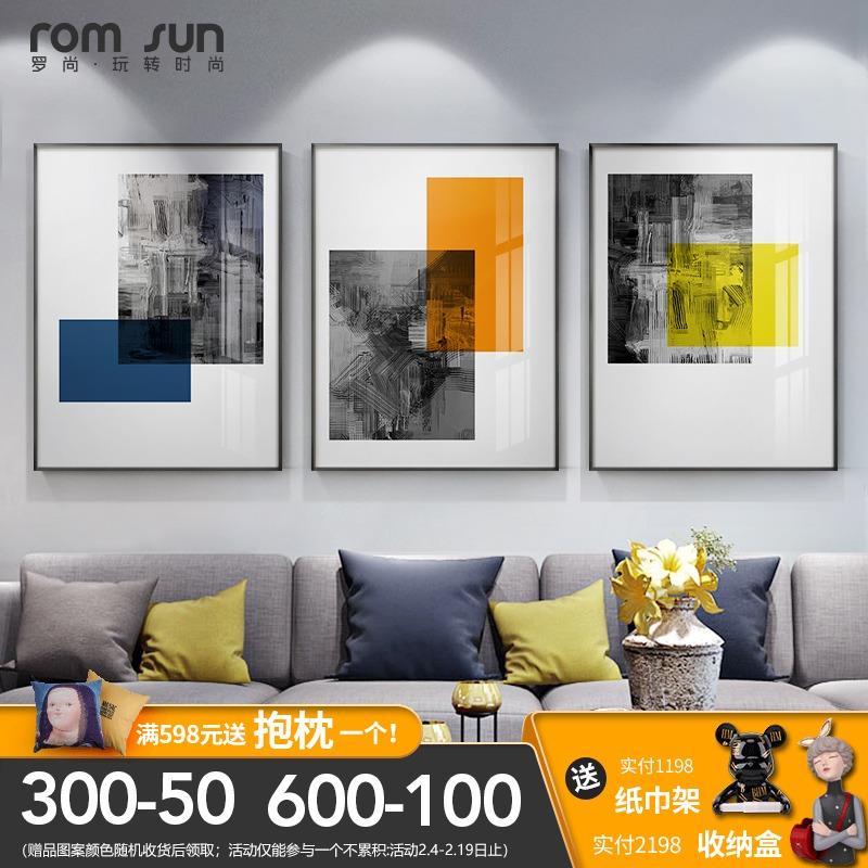 现代抽象沙发背景拼色客厅装饰画