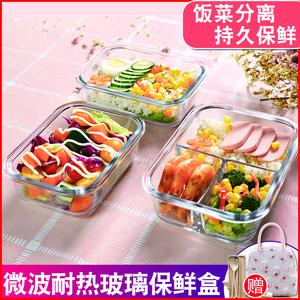 微波炉加热饭盒分隔型玻璃保鲜保温便当餐盒套装上班族学生专用碗