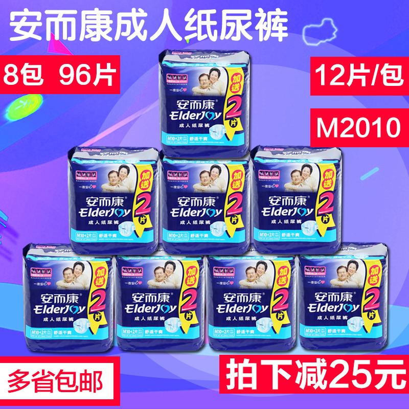 多省整箱包邮   M2012/M2010安而康成人纸尿裤舒适干爽中码96片