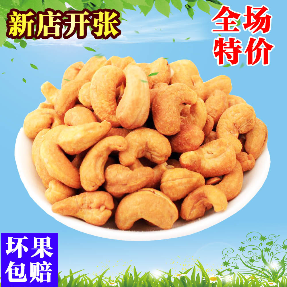 新货香酥炭烧盐焗腰果休闲零食坚果小吃干果腰果500g 特价包邮