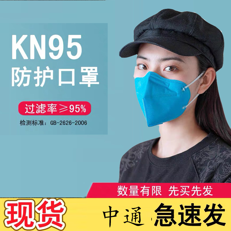 Kn95 respirator breathable gray dust fog haze disposable male and female protective N95 mask blue