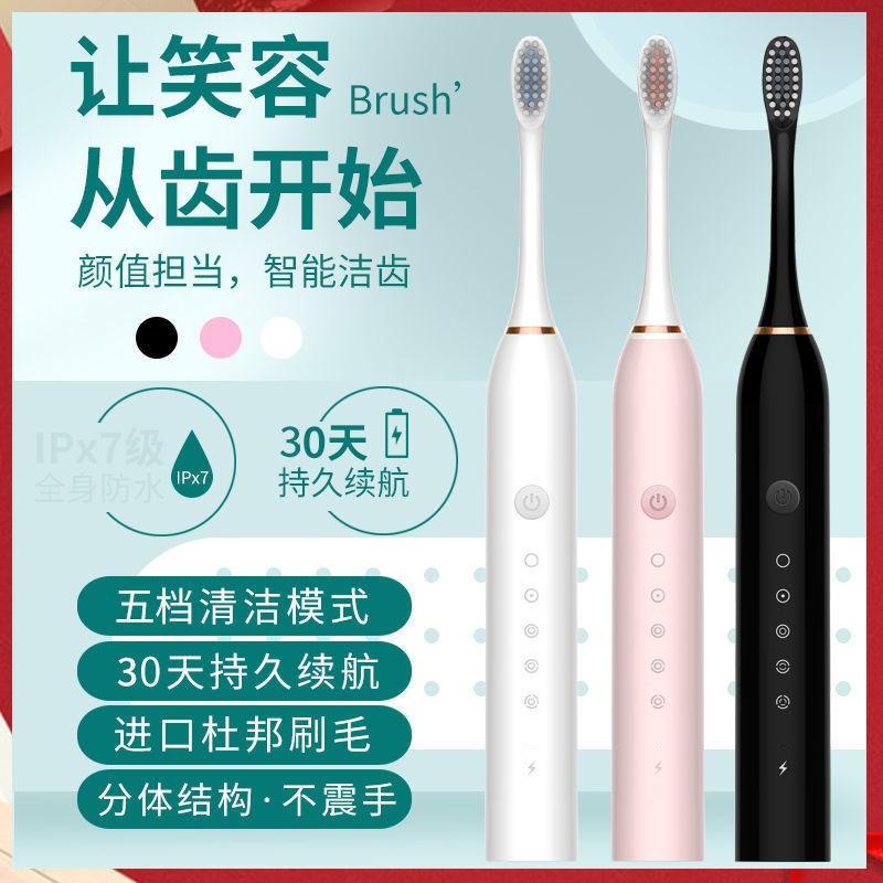 5种模式成人电动牙刷USB充电款电动牙刷成人儿童自动牙刷软毛淘宝优惠券
