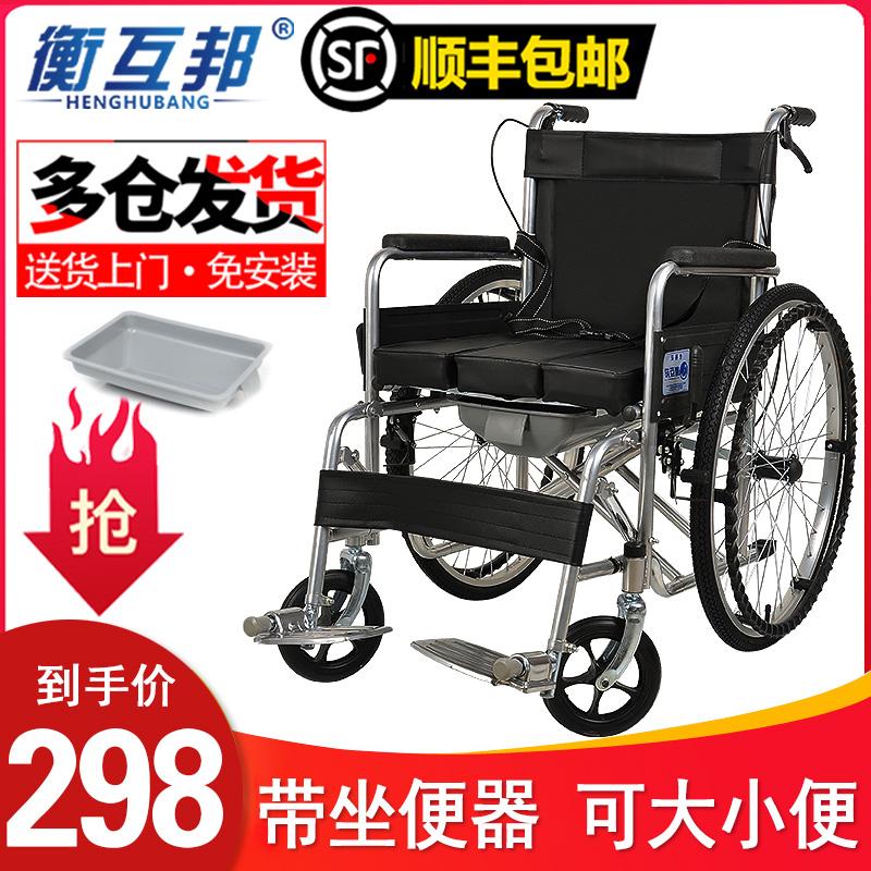 衡互邦轮椅折叠轻便小型带坐便器老人老年便携残疾人代步车手推车